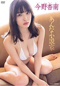 ポイント3倍 4/18まで)あんな小説家 今野杏南