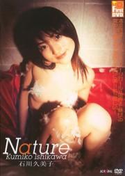 Nature 石川久美子
