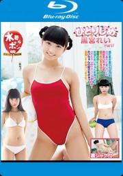 ひとりじめ 黒宮れい Part7 Blu-ray版