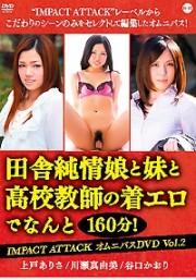 田舎純情娘と妹と高校教師の着エロでなんと160分! IMPACT ATTACK DVDBOXオムニバスDVD Vol.2