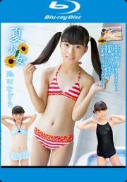 夏少女 池田なぎさ Blu-ray版