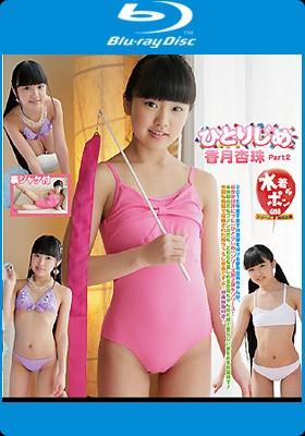 【特典】ひとりじめ 香月杏珠 Part2 Blu-ray版 *生写真