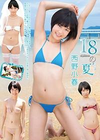 18の夏 西野小春 DVD版 表紙画像