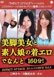 美脚美女と素人娘の着エロでなんと160分! IMPACT ATTACK DVDBOXオムニバスDVD Vol.3
