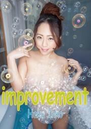 <サイン入り>白いん子booklet/improvement 002