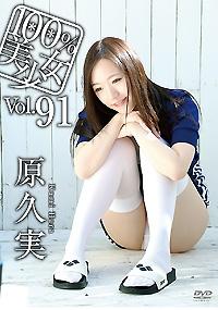 100%美少女vol.91 原久実