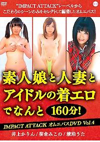 素人娘と人妻とアイドルの着エロでなんと160分!IMPACT ATTACK DVDBOXオムニバスDVD Vol.4