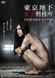 東京地下女子刑務所 CHAPTER2・エリア99