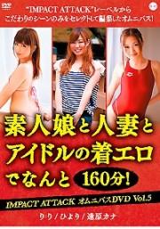 素人娘達の着エロでなんと160分!IMPACT ATTACK DVDBOXオムニバスDVD Vol.5