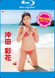 課外授業お願いします。 沖田彩花 Blu-ray