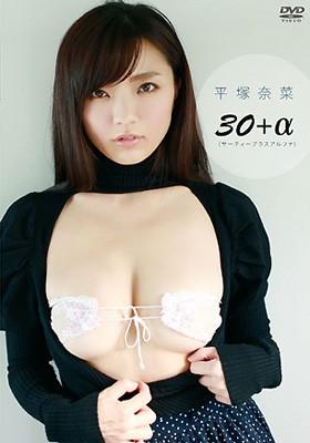 30+α 平塚奈菜