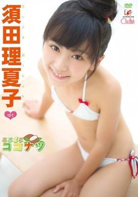 【特典】ここどこココナツ 須田理夏子 *サインジャケット + サイン入り生写真 表紙画像