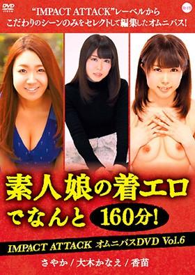 素人娘達の着エロでなんと160分!IMPACT ATTACK DVDBOXオムニバスDVD Vol.6