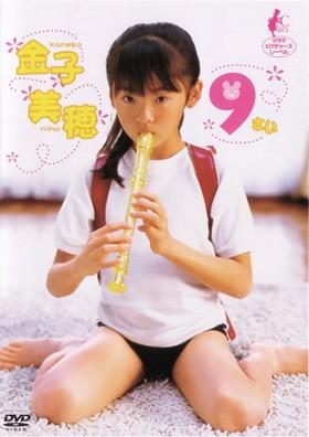 金子美穂 9才 表紙画像