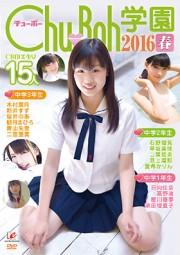 純情女子中学生宣言!Chu→Boh学園 2016 春