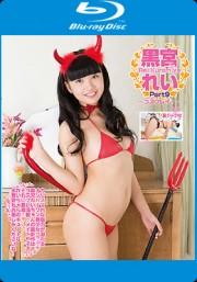 黒宮れい Part9 ~コスプレイ!~ Blu-ray版