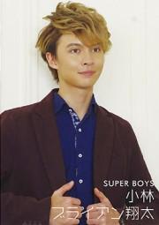 SUPER BOYS 小林ブライアン翔太