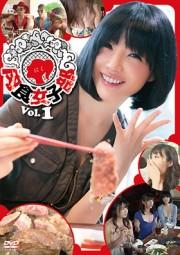 肉食女子部 Vol.1