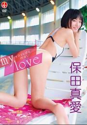 【特典】my love 保田真愛 *サインジャケット