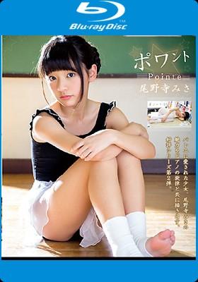 ポワント 尾野寺みさ Blu-ray版