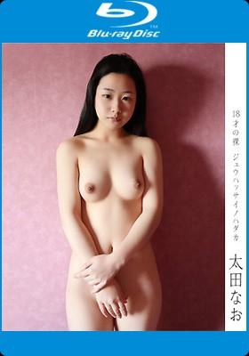 18才の裸 太田なお BD