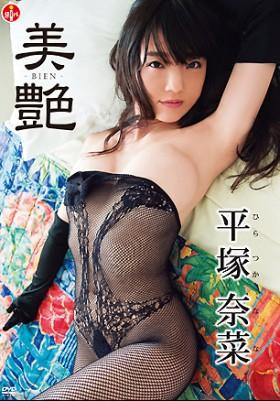 美艶-Bien- 平塚奈菜 表紙画像