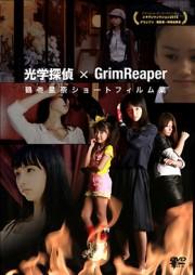 光学探偵×GrimReaper