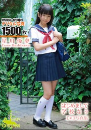 DVD写真集 はじめまして星川優夢です☆ 学校なう♪