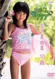 おちゃめっこクラブ 吉沢真由美 10歳