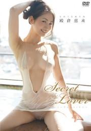 【特典】Secret Lover 殿倉恵未 *サインジャケット