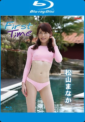 First Time BD 松山まなか