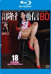 月刊 隆行通信BD Ryuco Tushin BD No.18 三田羽衣