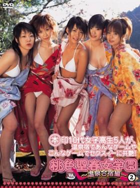 桃色聖春女学園 温泉合宿編2 表紙画像