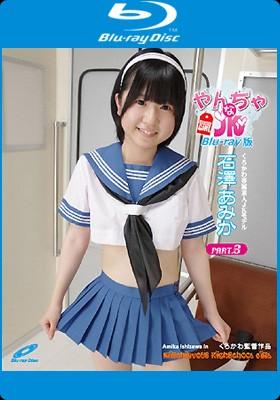 やんちゃなJK/石澤あみかPart3 BD版 表紙画像