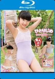 ひとりじめ 佐々木桃華 Part4 Blu-ray版