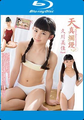 天真爛漫 久川美佳 Part4 Blu-ray版