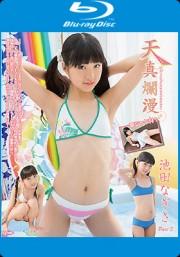 天真爛漫 池田なぎさ Part3 Blu-ray版