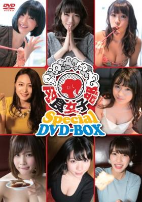 肉食女子部 Special DVD-BOX   表紙画像