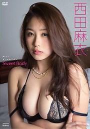 ポイント3倍 12/12まで)Sweet Body 西田麻衣