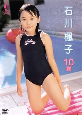 石川楓子 10歳 表紙画像