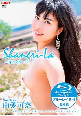 Shangri-La ~裸の女神~ 限定盤 由愛可奈