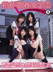 桃色聖春女学園 Vol.5