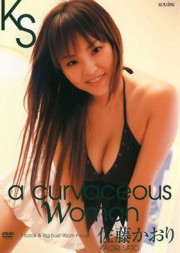 a curvaceous woman 佐藤かおり