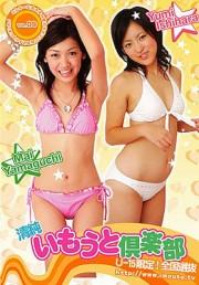 清純いもうと倶楽部 Vol.9 山口舞・石原裕美