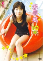 赤星葵 10歳