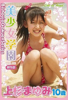 美少女学園 Vol.3 初等部 上杉まゆみ 10歳 表紙画像