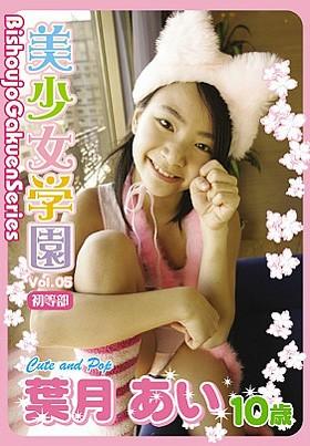 美少女学園 Vol.5 初等部 葉月あい 10歳 表紙画像