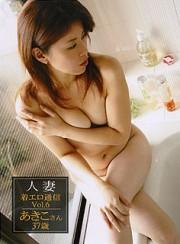 人妻着エロ通信vol.6 あきこさん37歳