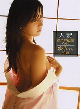 人妻着エロ通信vol.9 ゆうさん30歳 表紙画像