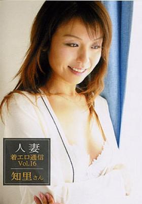 人妻着エロ通信vol.16 知里さん 表紙画像